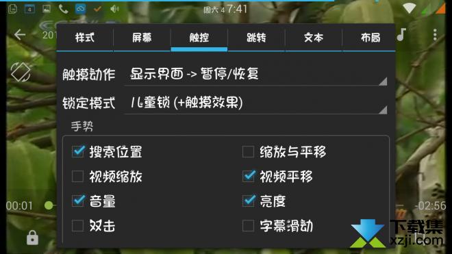 MX Player界面