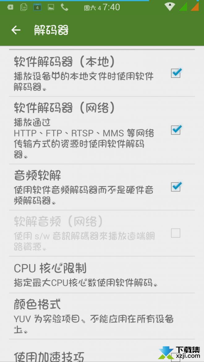 MX Player界面3