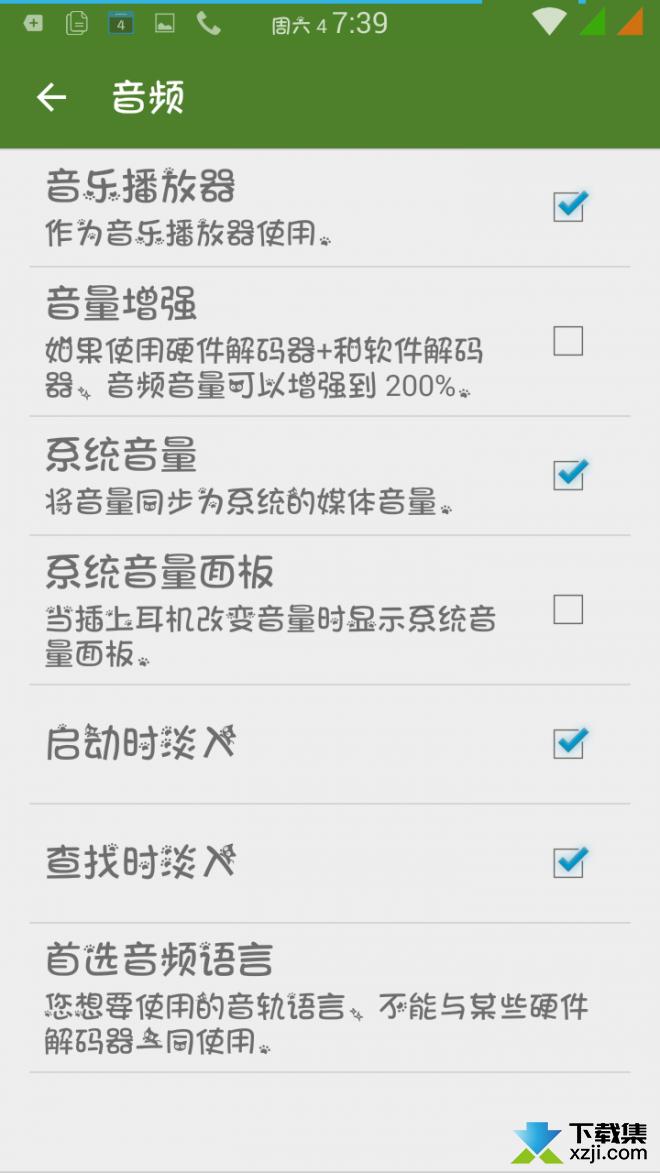 MX Player界面5