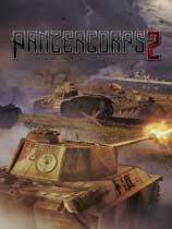 《装甲军团2》免安装中文版