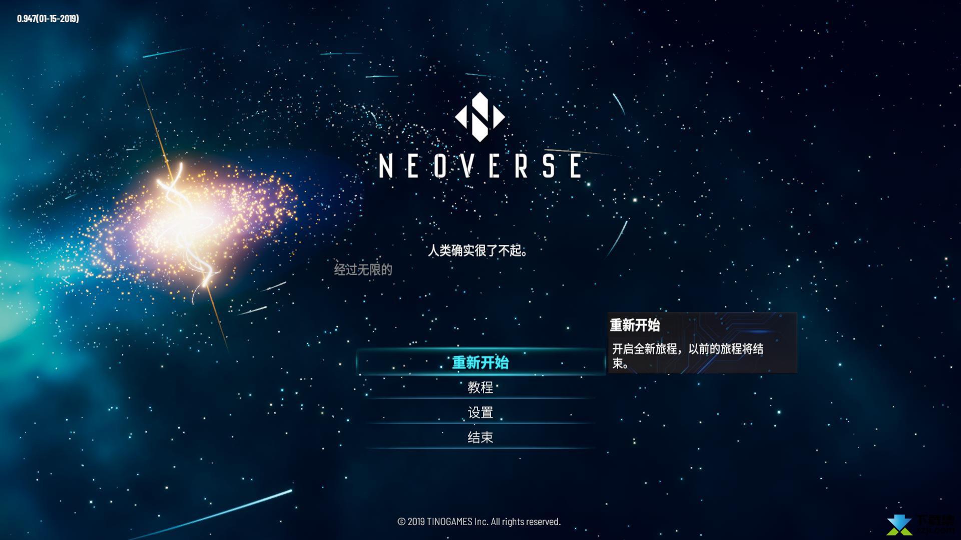 无尽宇宙Neoverse界面