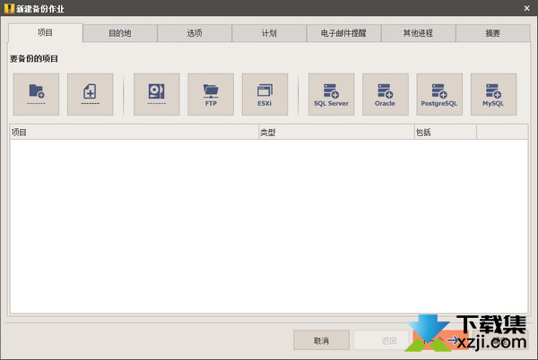 Iperius Backup界面1