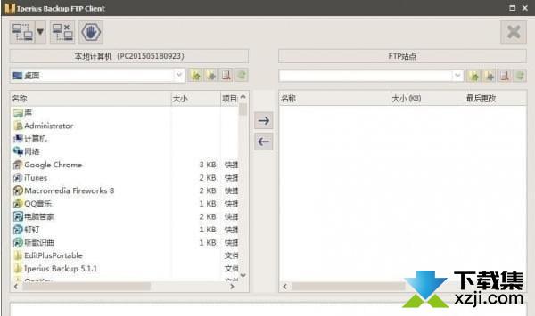 Iperius Backup界面2