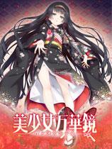《美少女万华镜5》免安装中文版