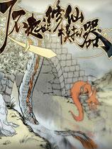 《了不起的修仙模拟器》免安装中文版