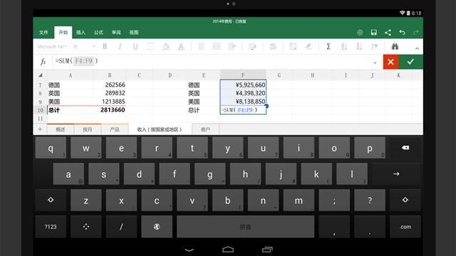 Excel表格制作下载,Excel2020下载,Excel破解版下载