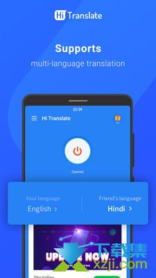Hi Translate界面4
