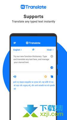 Hi Translate界面2