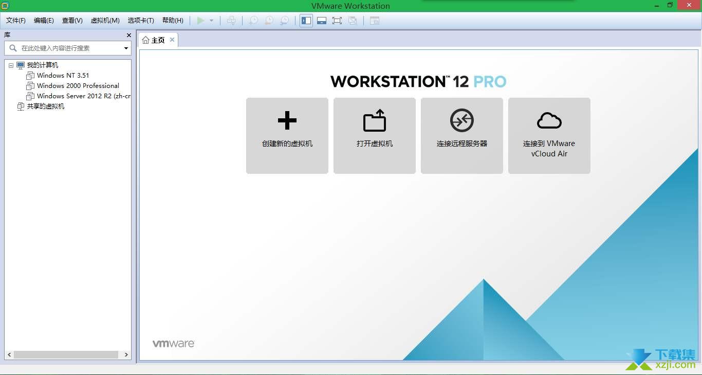 VMware Workstation Pro界面1