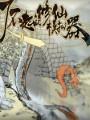 了不起的修仙模拟器破解版下载-《了不起的修仙模拟器》免安装中文版