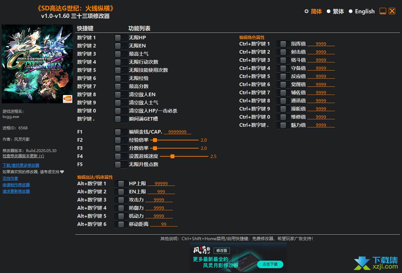 SD高达G世纪火线纵横修改器+33
