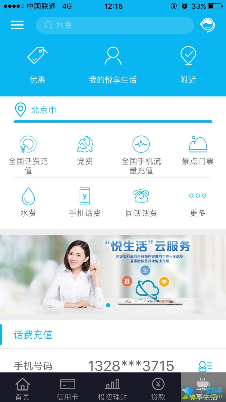 中国建设银行手机客户端界面4