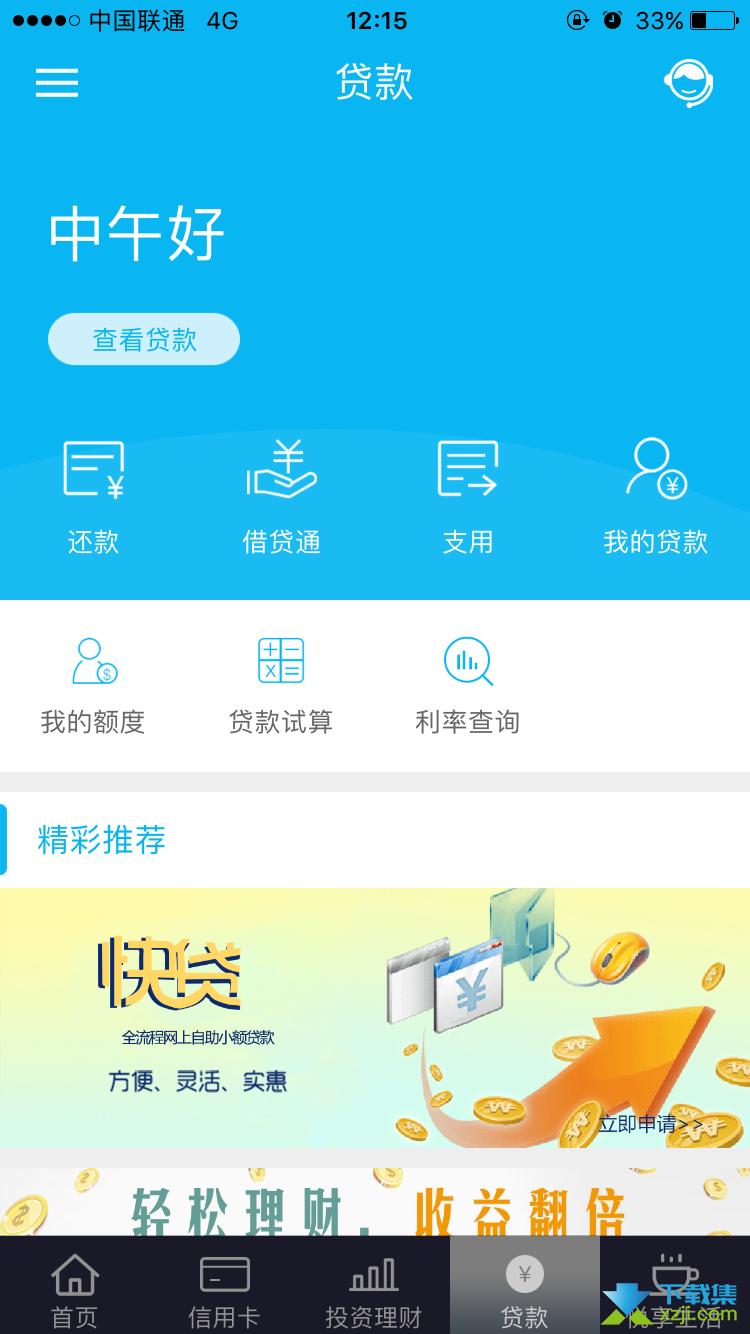 中国建设银行手机客户端界面3