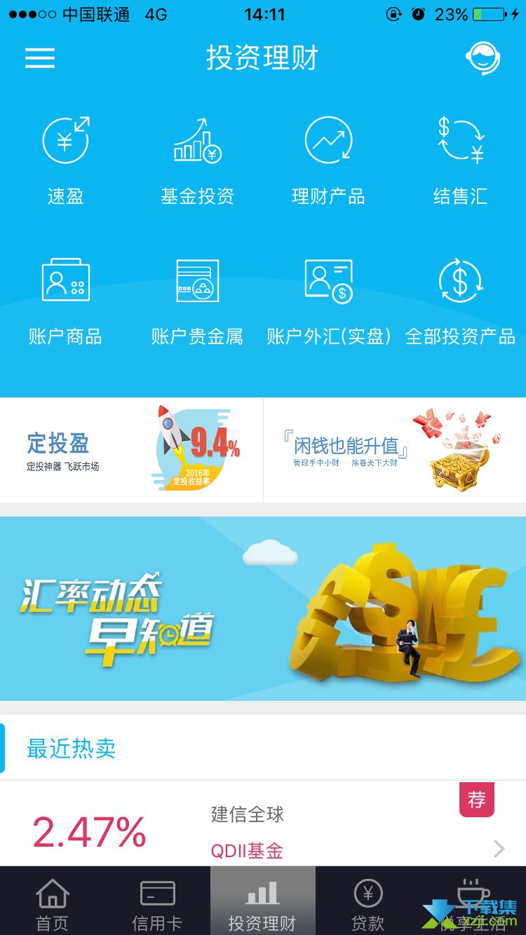中国建设银行手机客户端界面2