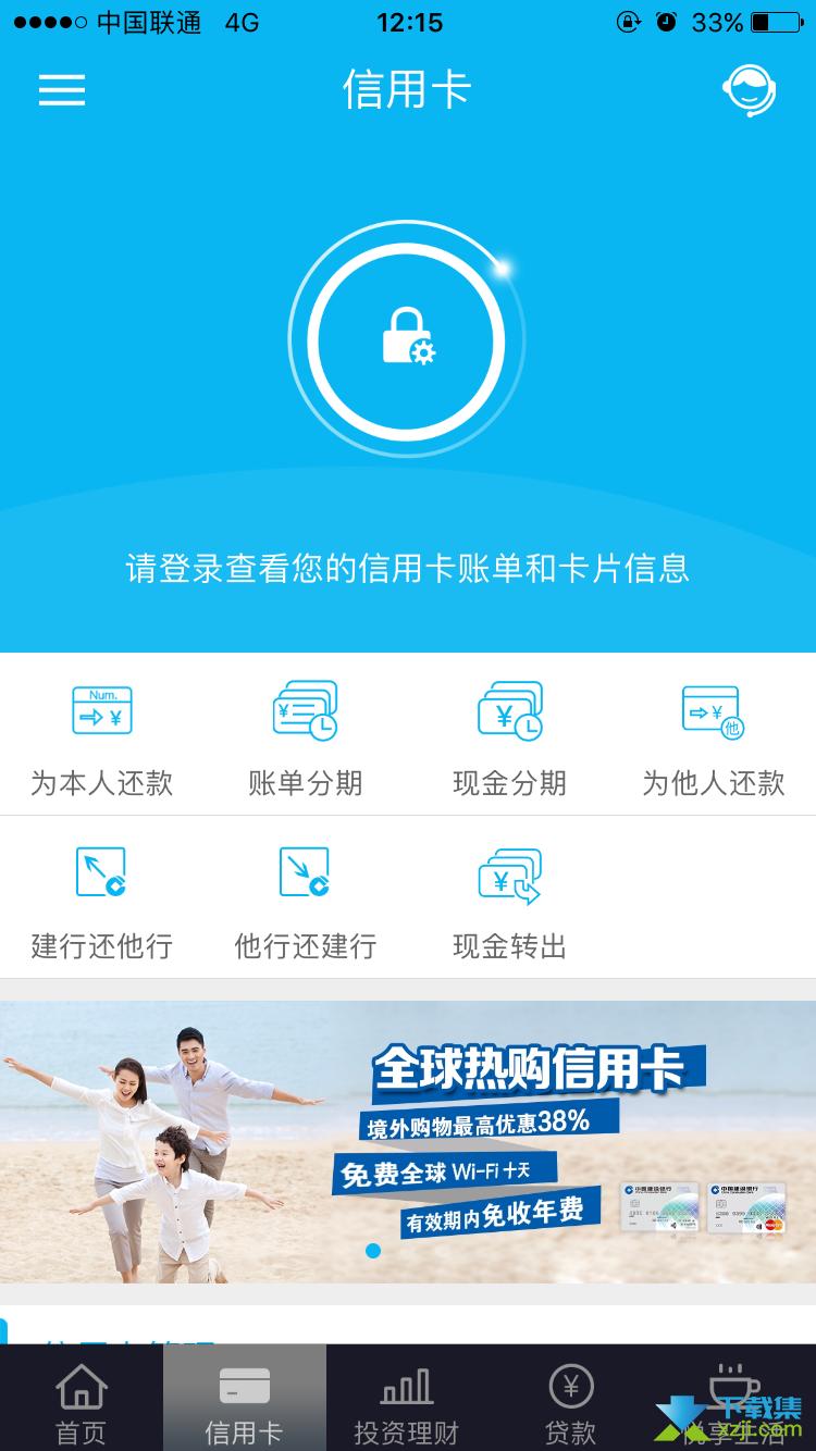 中国建设银行手机客户端界面1