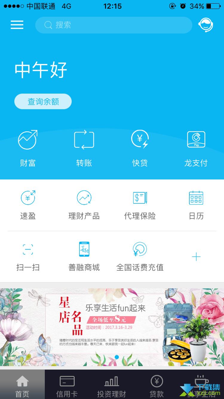 中国建设银行手机客户端界面