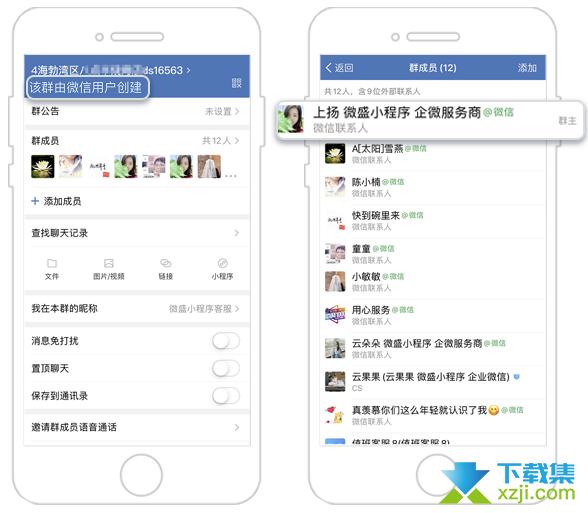 手机企业微信怎么创建客户群