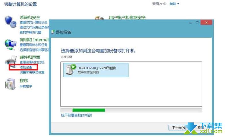 Windows系统电脑无法识别读取U盘怎么解决