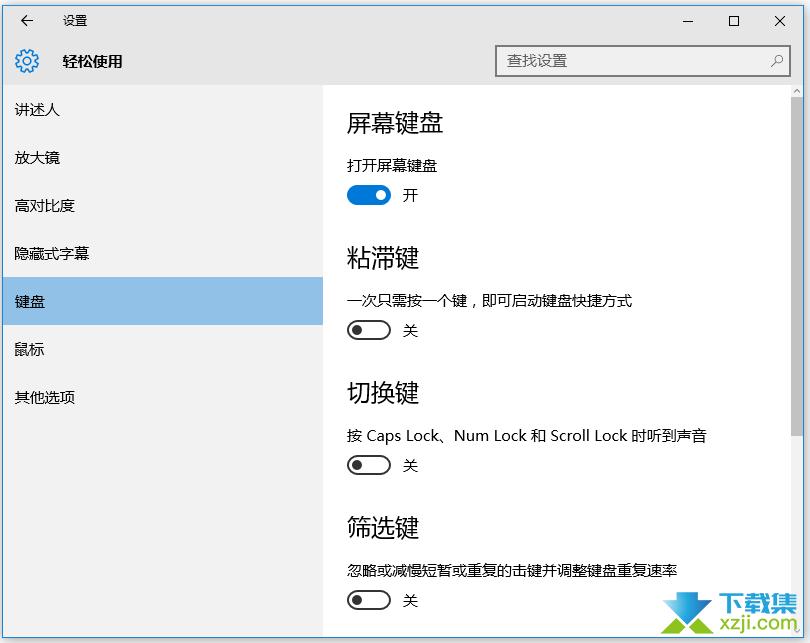 Windows10系统中键盘无法打字怎么解决