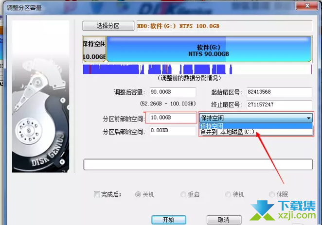 使用DiskGenius无损扩展C盘空间容量方法