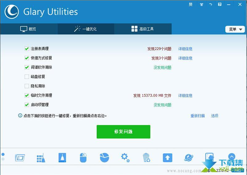 Glary Utilities Pro界面