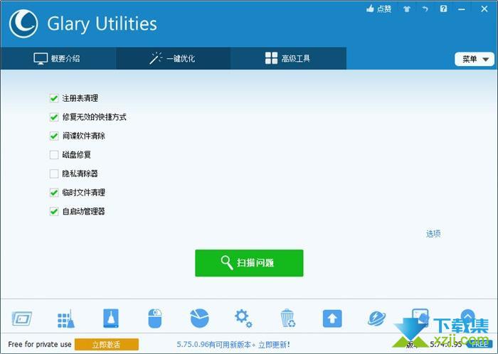 Glary Utilities Pro界面1