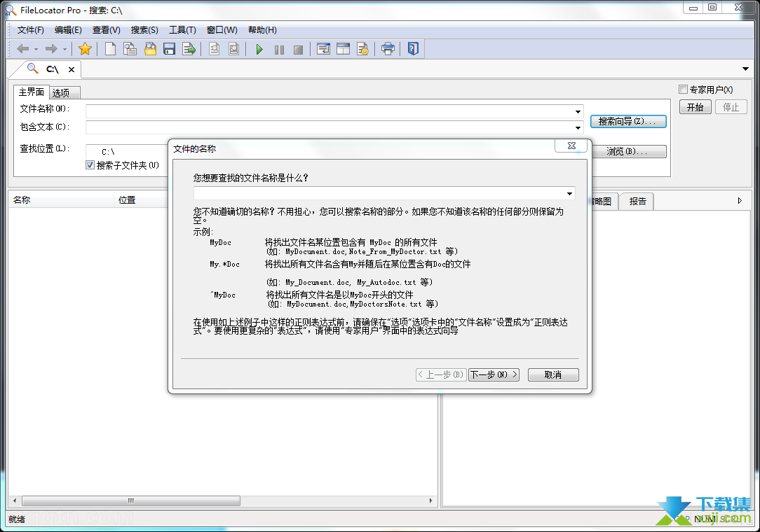 FileLocator Pro界面