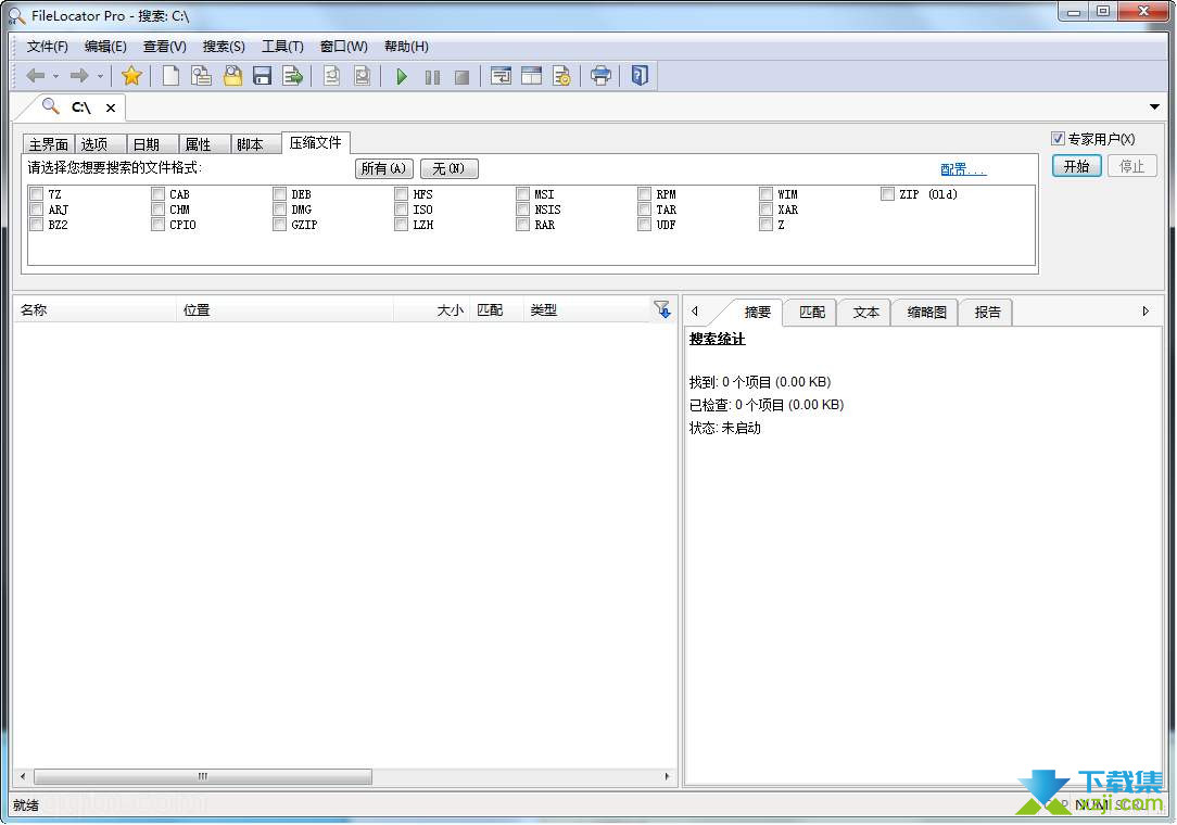 FileLocator Pro界面3