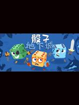 《骰子地下城》免安装中文版