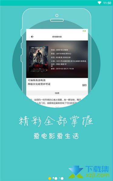 冬瓜影视app界面