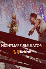 《噩梦模拟器2重生》免安装中文版