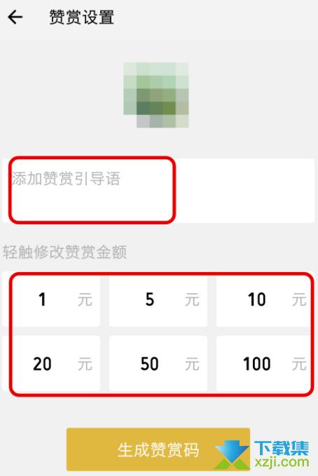 个人微信怎么创建赞赏码