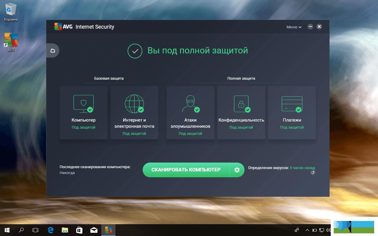 AVG Internet Security界面