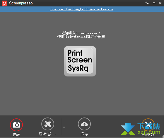 Screenpresso界面