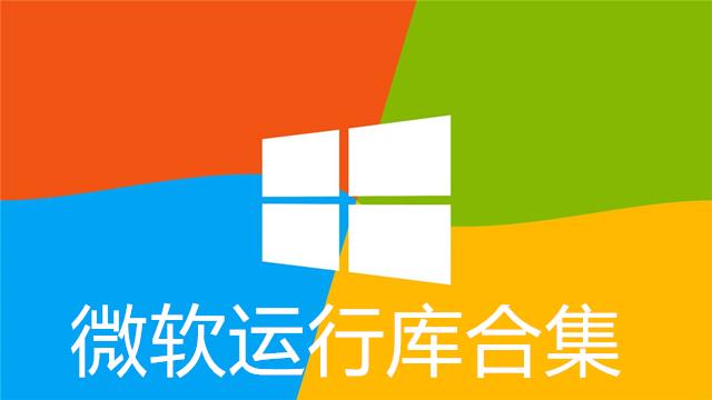 微软运行库下载,VC运行库,VC++运行库下载