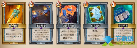 《怪物火车》游戏中蜡烛人熔尸紫卡怎么选择