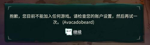 《盗贼之海》无法进入游戏怎么解决