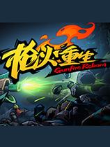 《枪火重生》免安装中文版