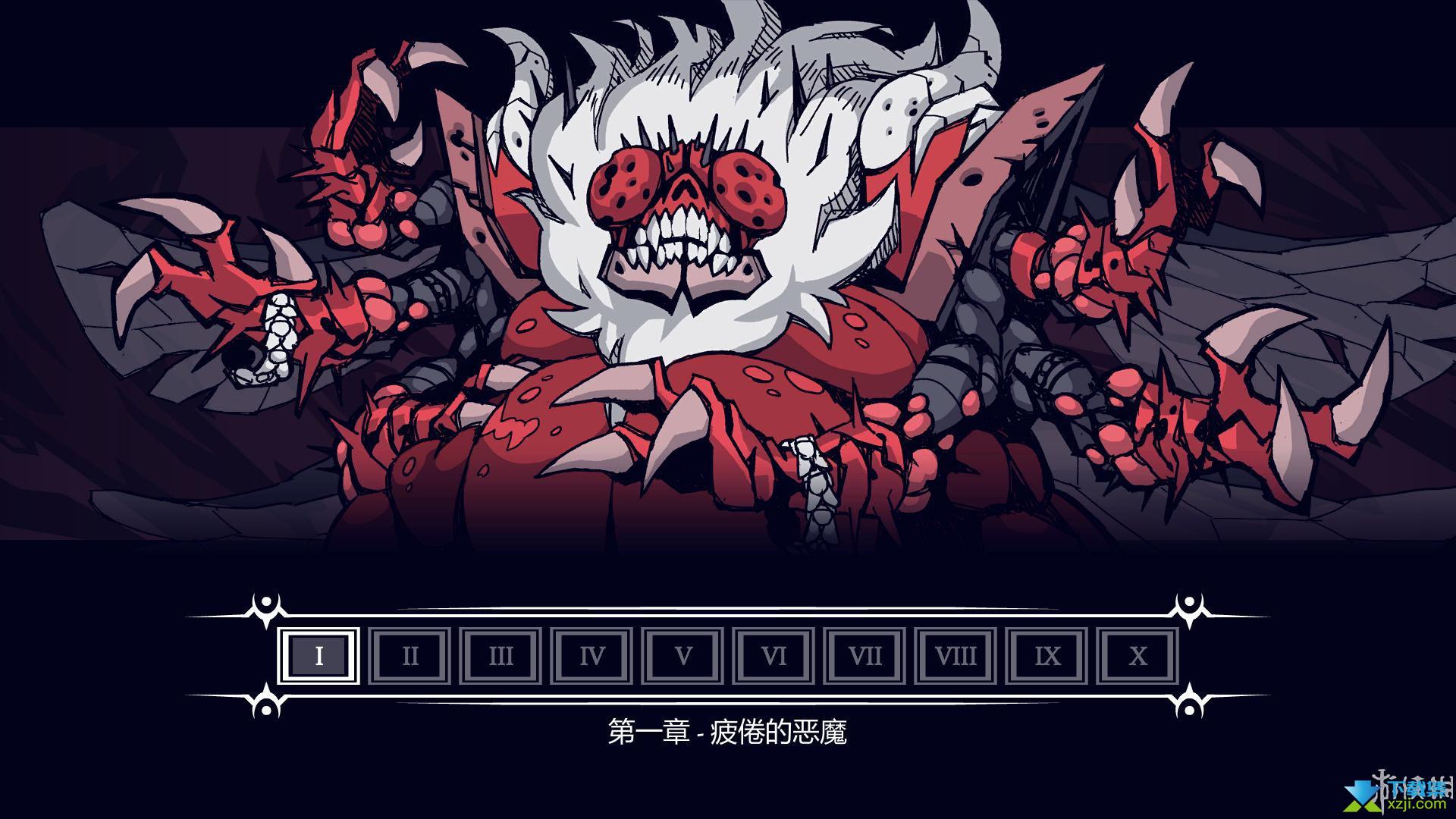地狱把妹王界面4