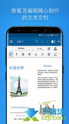 OfficeSuite Pro界面