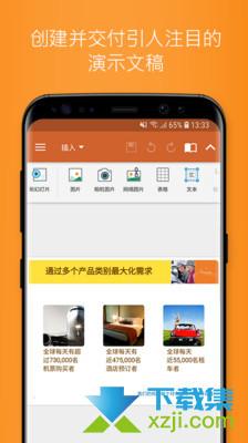 OfficeSuite Pro界面3