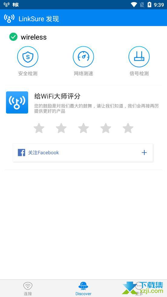WiFi大师国际版界面