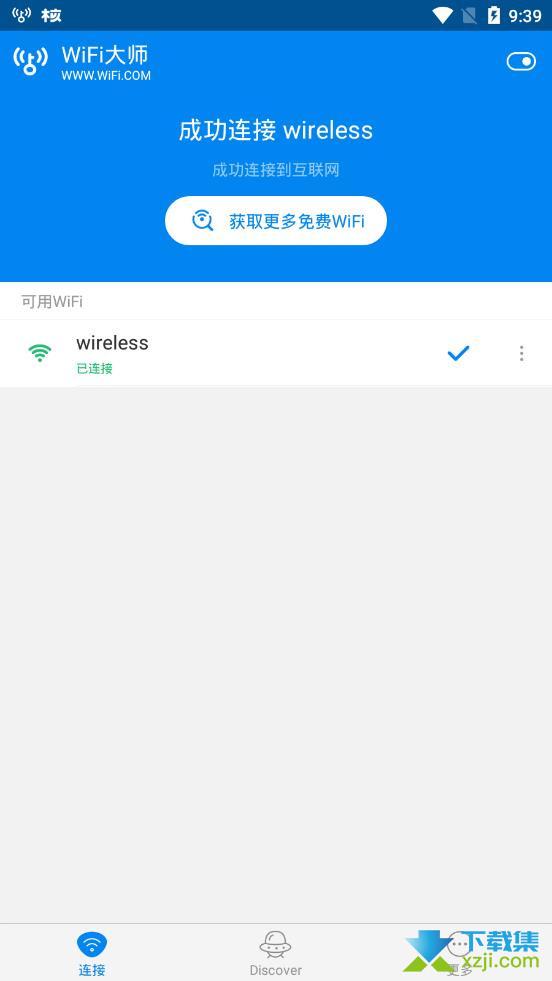 WiFi大师国际版界面1