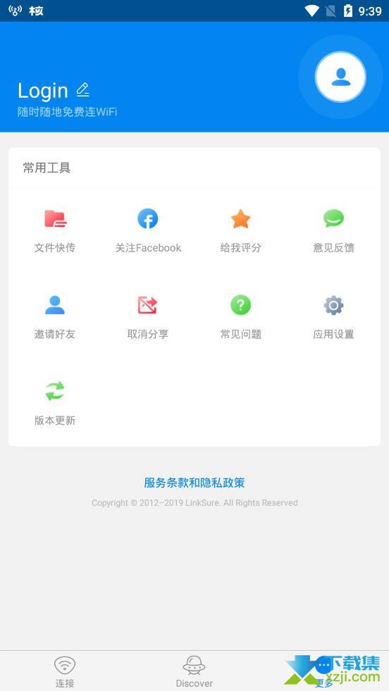 WiFi大师国际版界面2