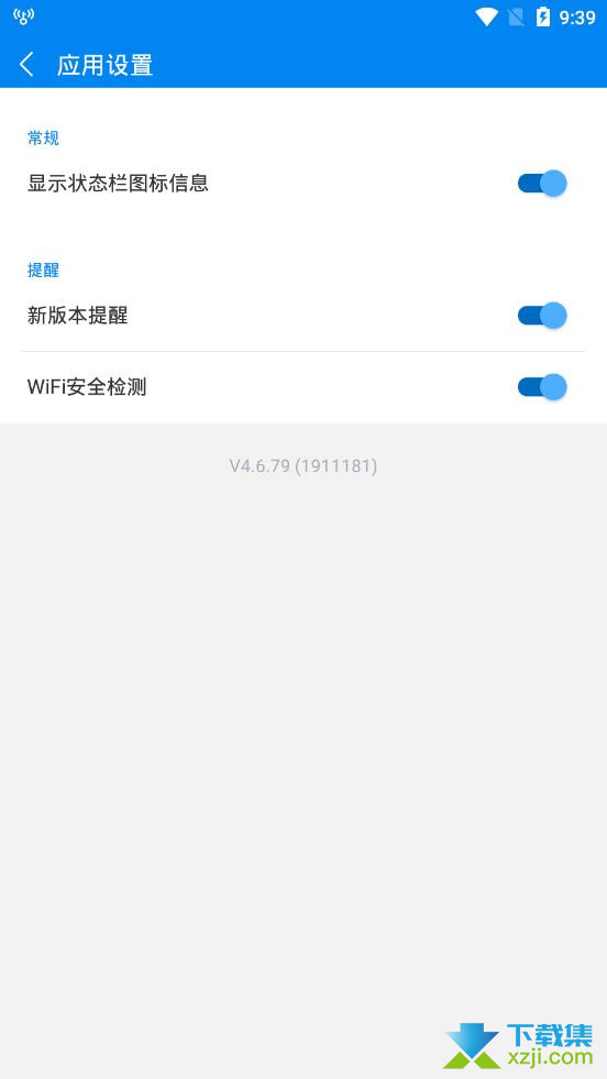 WiFi大师国际版界面3