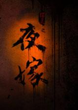 《夜嫁》免安装中文版