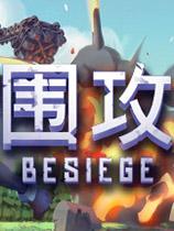 《围攻》免安装中文版