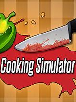 《料理模拟器》免安装中文版