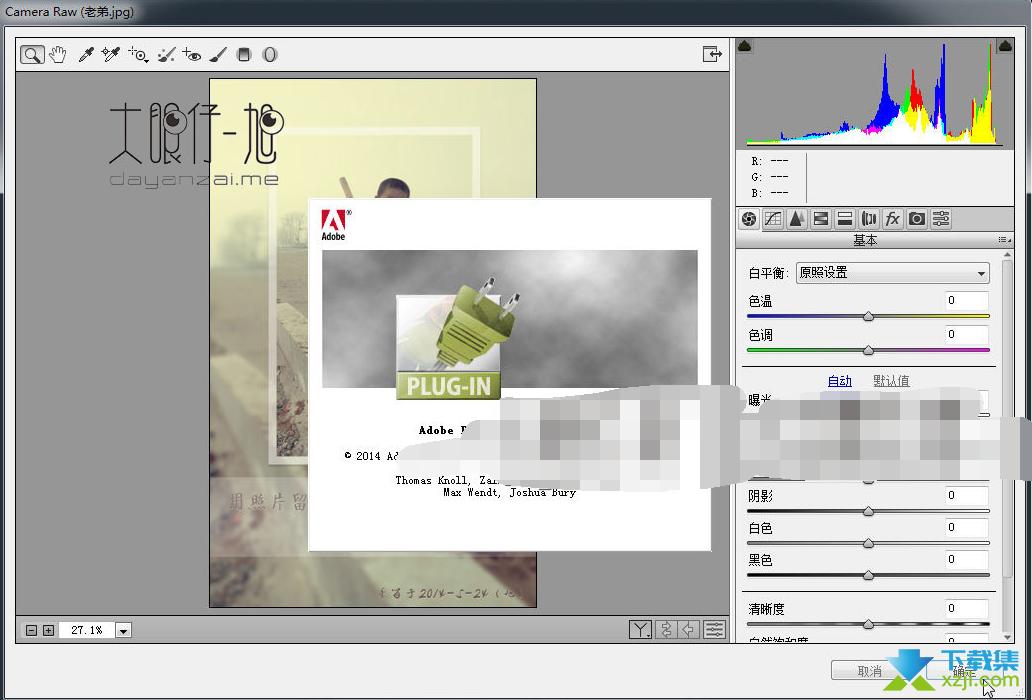 Adobe Camera Raw界面