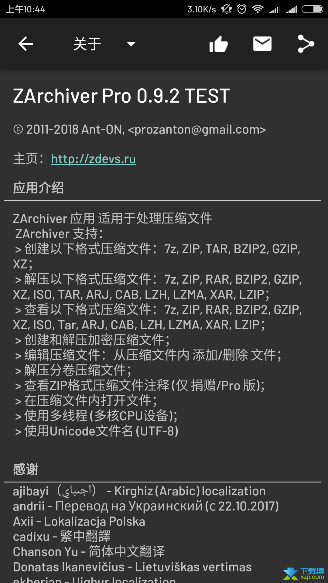 ZArchiver界面1